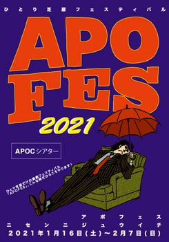 APOFES2021_omote.jpg